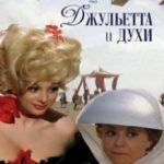 Джульєтта і духи / Giulietta degli spiriti (1965)