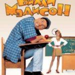 Біллі Медісон / Billy Madison (1995)