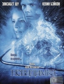 Невидимка / Hollow Man (2000)