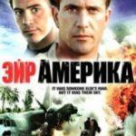 Ейр Америка / Air America (1990)