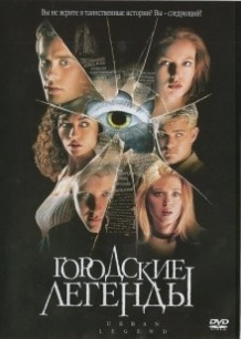 Міські легенди / Urban Legend (1998)
