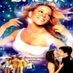 Блиск / Glitter (2001)