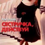 Сестричка, дій / Sister Act (1992)