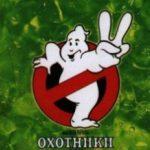 Мисливці за привидами 2 / Ghostbusters II (1989)