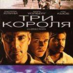Три королі / Three Kings (1999)