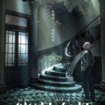 Великий гіпнотизер / Cui mian da shi (2014)