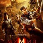 Мумія: Гробниця імператора дракона / The Mummy: Tomb of the Dragon Emperor (2008)