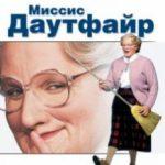Місіс Даутфайр / Mrs. Doubtfire (1993)