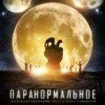 Паранормальне / The Endless (2017)