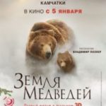 Земля ведмедів / Terre des ours (2013)