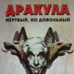 Дракула: Мертвий і задоволений / Dracula: Dead and Loving It (1995)