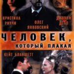 Людина, яка плакала / The Man Who Cried (2000)