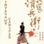 Похмурий самурай / Tasogare Seibei (2002)