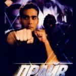 Драйв / Drive (1997)