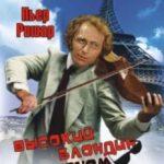 Високий блондин у чорному черевику / Le grand blond avec une chaussure noire (1972)