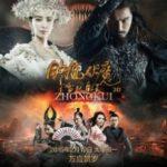 Чжун Куй: Снігова діва і темний кристал / Zhong Kui fu mo: Xue yao mo ling (2015)