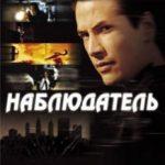 Спостерігач / The Watcher (2000)