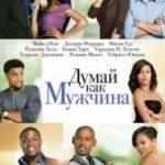 Думай, як чоловік / Think Like a Man (2012)