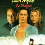 Дон Жуан де Марко / Don Juan DeMarco (1995)