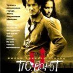 Поворот / U Turn (1997)