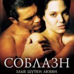 Спокуса / Original Sin (2001)