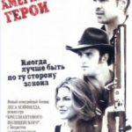 Американські герої / American Outlaws (2001)