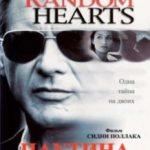 Павутиння брехні / Random Hearts (1999)