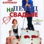 Співак на весіллі / The Wedding Singer (1997)