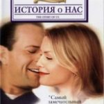 Історія про нас / The Story of Us (1999)