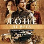 Лопе де Вега: Розпусник і спокусник / Lope (2010)