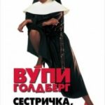 Сестричка, дій 2 / Sister Act 2: Back in the Habit (1993)
