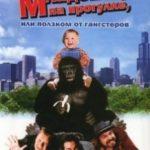 Немовля на прогулянці, або поповзом від гангстерів / Baby's Day Out (1994)