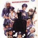 Поліцейська академія 3 / Police Academy 3: Back in Training (1986)