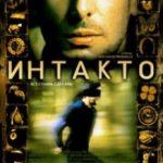 Інтакто / Intacto (2001)