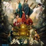Легенда про демонічну кішку / Yao mao zhuan (2017)