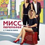 Міс Переполох / she's Funny That Way (2014)