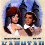 Капітан / Le capitan (1960)
