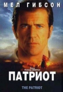 Патріот / The Patriot (2000)