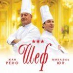 Шеф / Comme un chef (2012)