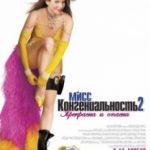 Міс конгеніальність 2: Прекрасна і небезпечна / Miss Congeniality 2: Armed & Fabulous (2005)
