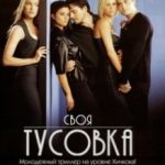 Своя тусовка / The In Crowd (2000)
