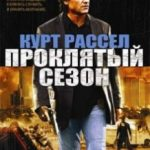 Проклятий сезон / Dark Blue (2002)