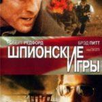 Шпигунські ігри / Spy Game (2001)