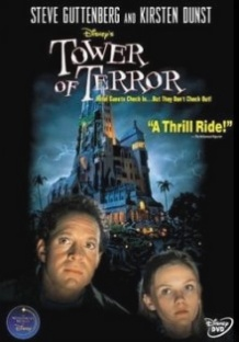 Башта жаху / Tower of Terror (1997)