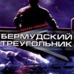 Бермудський трикутник / Lost Voyage (2001)
