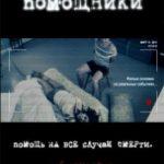 Помічники / The Helpers (2012)