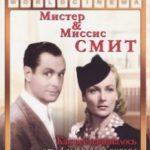 Містер і місіс Сміт / Mr.. & Mrs. Smith (1941)