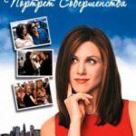 Портрет досконалості / Picture Perfect (1997)