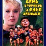 Сім старих і одна дівчина / Семь стариков и одна девушка (1969)