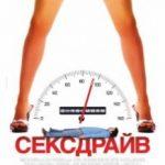 Сексдрайв / Sex Drive (2008)
